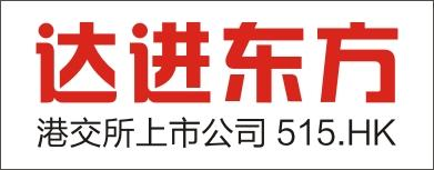 达进东方照明拟折让48%供股,筹逾1.3亿港元