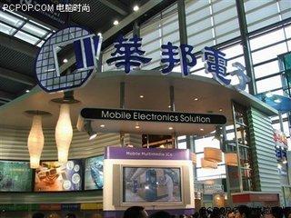 3350亿新台币 华邦电宣布在高雄设12寸晶圆厂