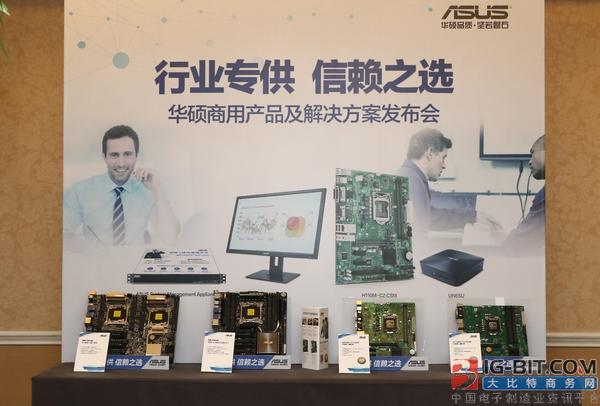 商用电脑的春天 华硕在京发布商用产品及解决方案