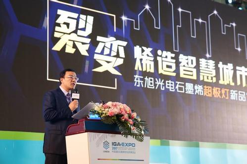 """东旭光电推出石墨烯""""超极灯"""" 市场规模或破万亿"""