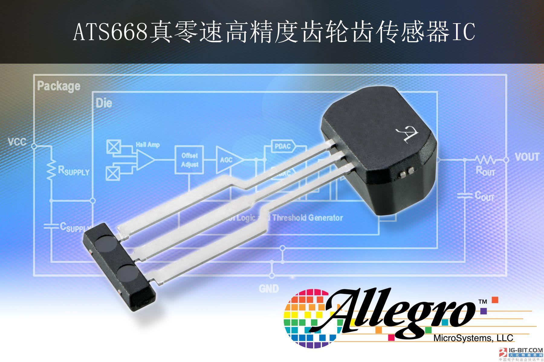 Allegro MicroSystems, LLC发布全新三线差动式 速度传感器IC