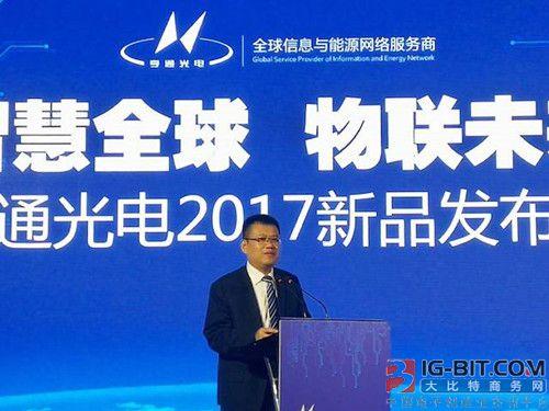 亨通光电在京发布多款新品:聚焦行业趋势风口 引领智慧物联未来