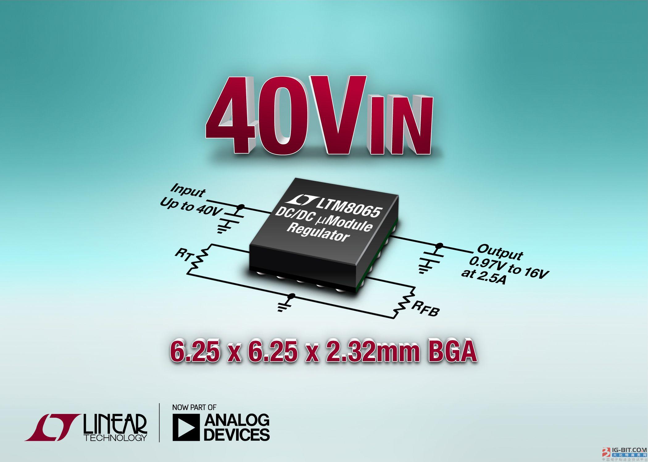 采用 6.25mm x 6.25mm BGA 封装的 Silent Switcher、42VIN、2.5A µModule稳压器