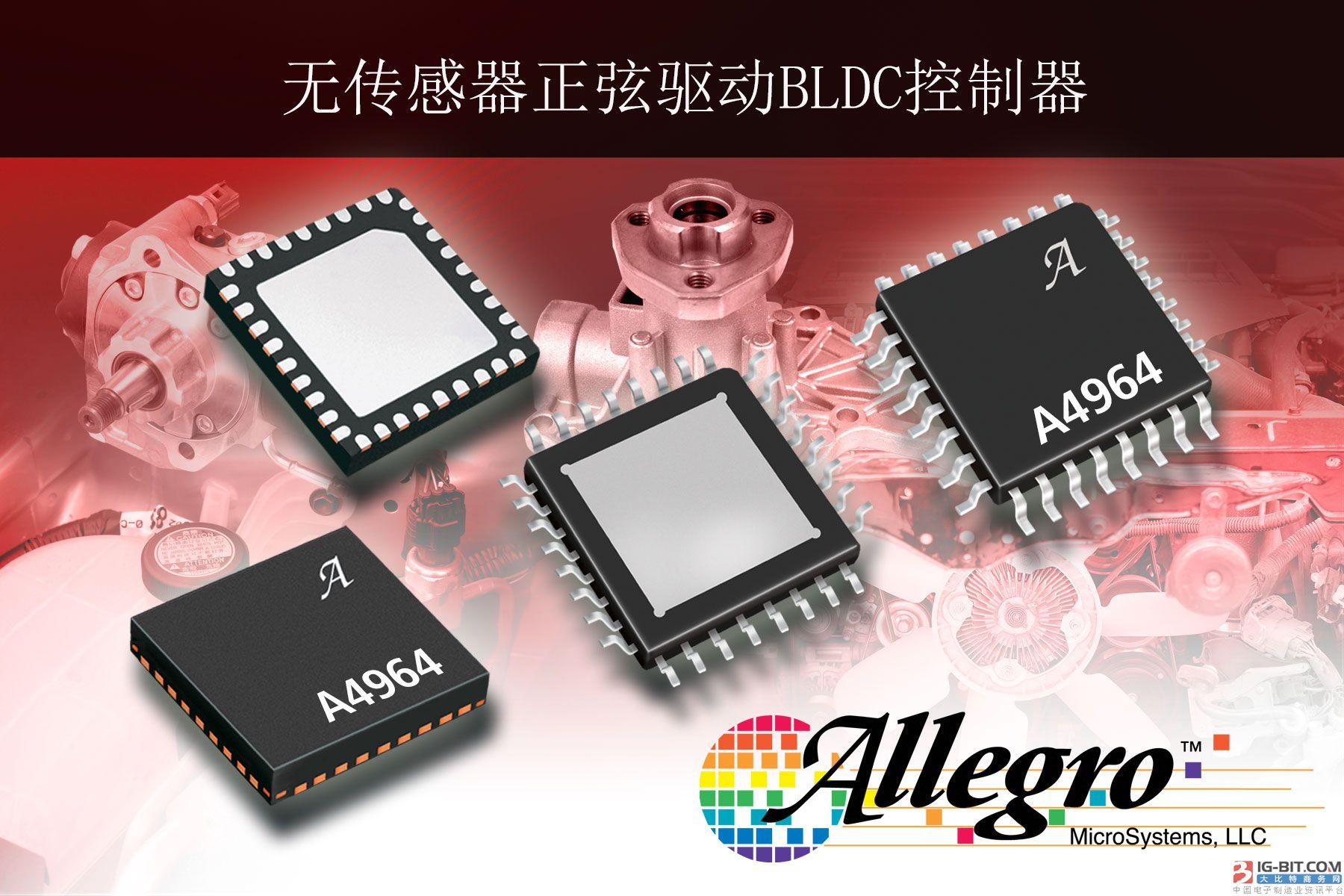 Allegro MicroSystems,LLC发布全新无传感器型 正弦波三相门控制器