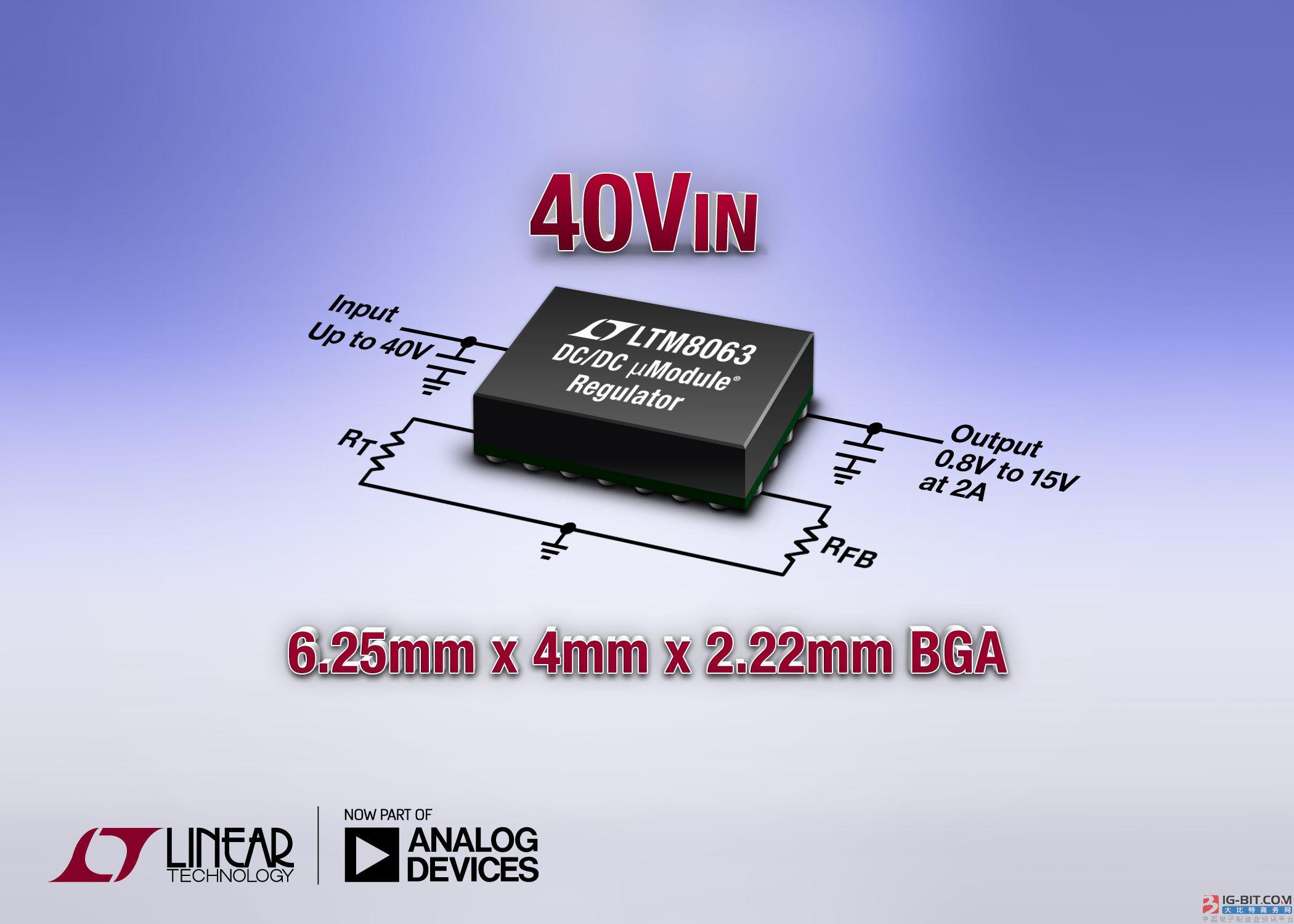 采用 6.25mm x 4mm BGA 封装的 40VIN、2A Silent Switcher µModule 稳压器