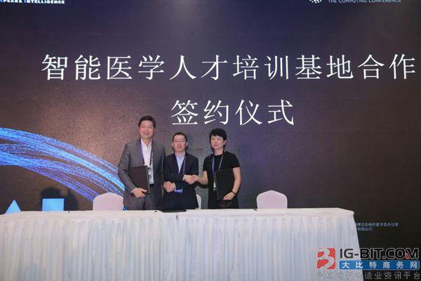 阿里健康、浙大二附院、中国医药卫生事业发展基金会三方进行智能医学人才培训基地合作签约