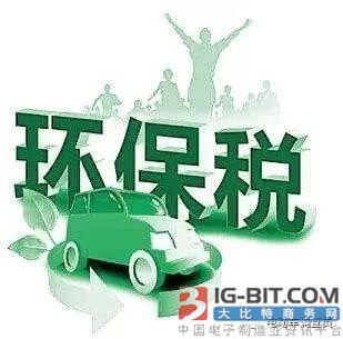 重磅!国家将征收环保税,电动车行业面临巨大挑战!