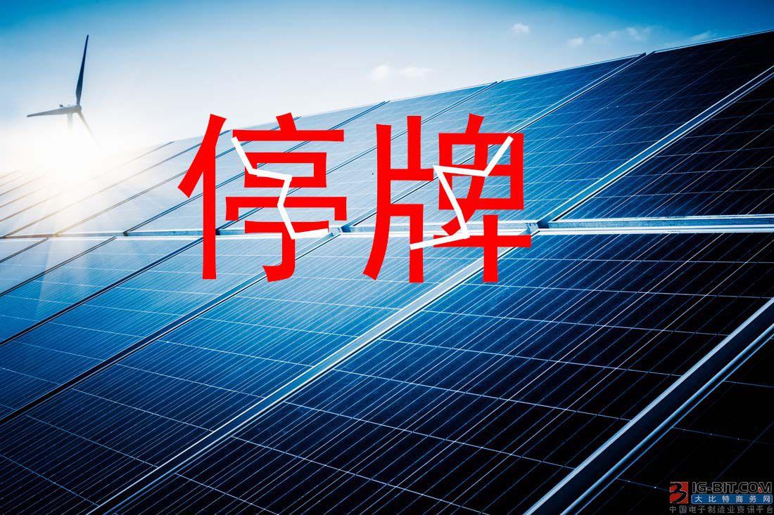 台湾三家光伏电池企业将停牌 台湾太阳能市场或掀巨浪