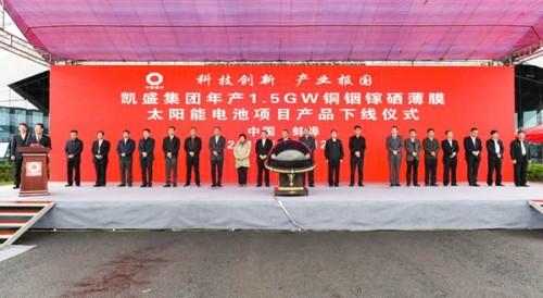 中国第一片铜铟镓硒薄膜太阳能模组成功下线