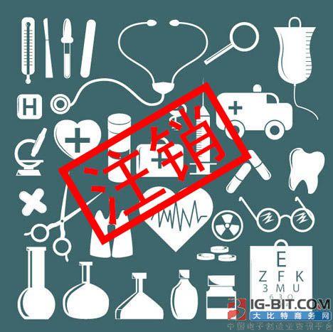 CFDA:注销24款医疗器械