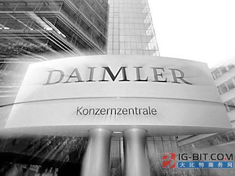 戴姆勒重大业务重组:将分拆乘用车和商用车业务