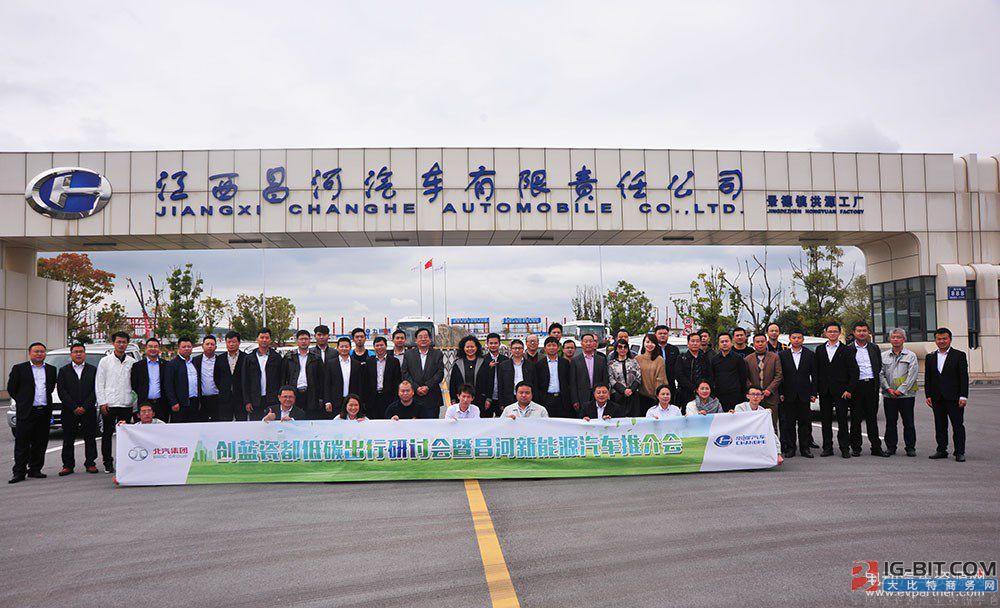 聚焦能源变革 北汽昌河将打造多款新能源汽车