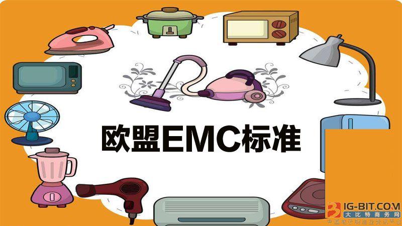 欧盟新修订家电类EMC标准将实施 出口企业关注