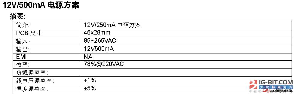 无刷电机非隔离ac-dc降压开关电源方案