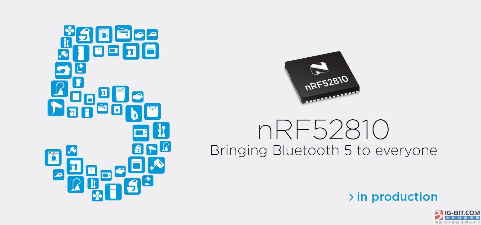 Nordic Semiconductor量产级nRF52810 SoC器件 为成本最敏感的大众市场无线设备带来蓝牙5功能