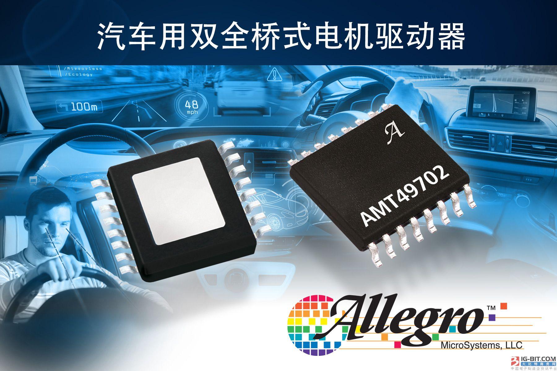 Allegro MicroSystems, LLC发布全新汽车级双极步进电机驱动器或双直流电机驱动器IC