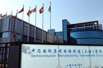 中芯国际根据认股权计划共发行约425万股