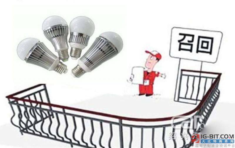 LED灯具频频召回 质量问题亟待引起关注