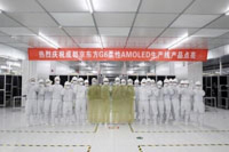 京东方AMOLED实现量产,韩国垄断的日子到头了