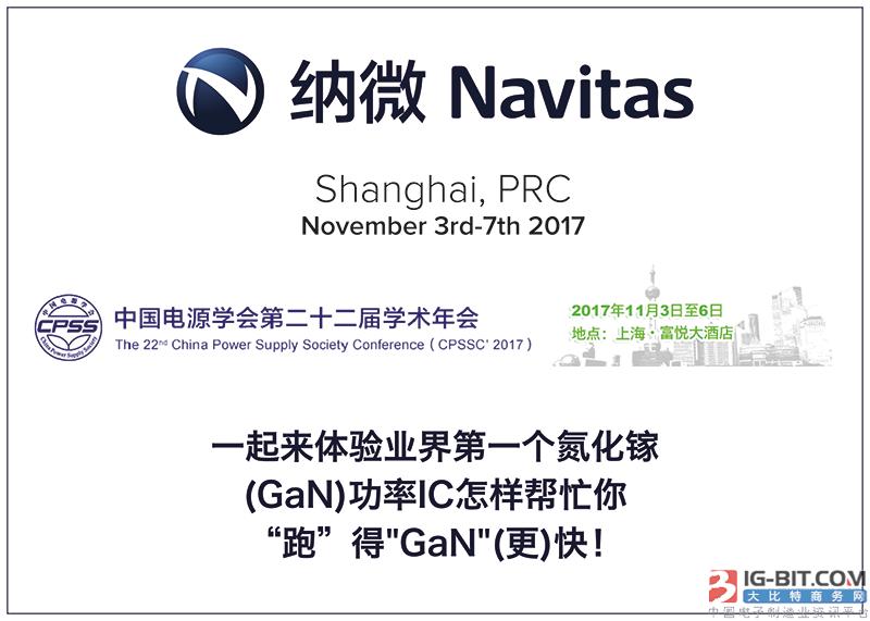 纳微半导体(Navitas)在重要亚洲电子会议上 展示氮化镓(GaN) 功率IC