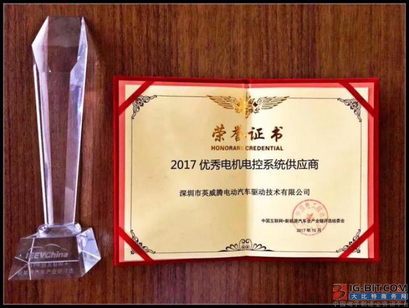 英威腾荣获2017年度优秀电机电控系统供应商