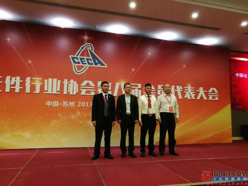 中国电子元件行业协会举行八届一次理事会 何时金当选轮值理事长