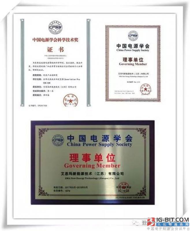 SMA中国斩获中国电源学会科学技术奖等多项殊荣