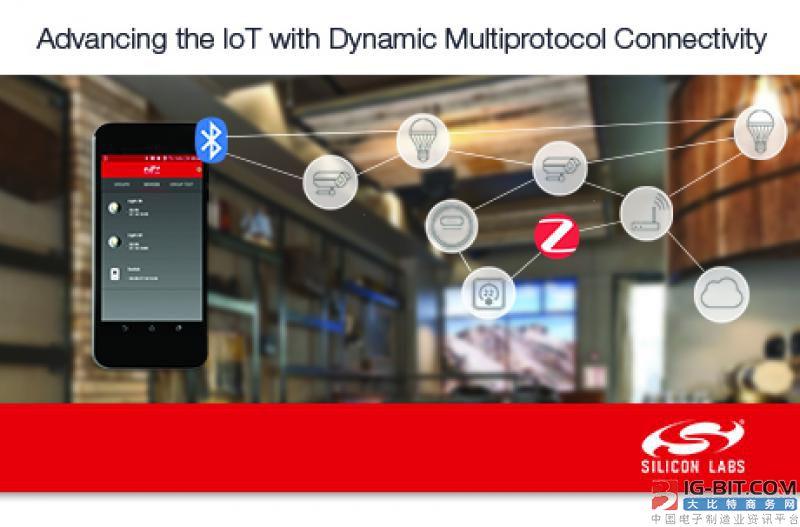 Silicon Labs多协议无线软件提升下一代IoT连接应用