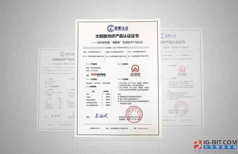 """阳光电源荣获首张光伏""""领跑者""""先进技术产品认证证书"""
