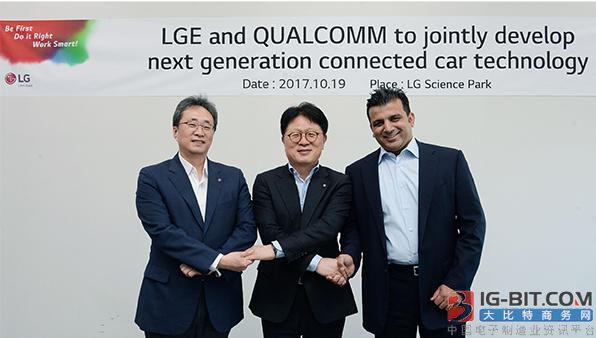 LG电子与高通将建研发中心 研发互联汽车及自动驾驶技术