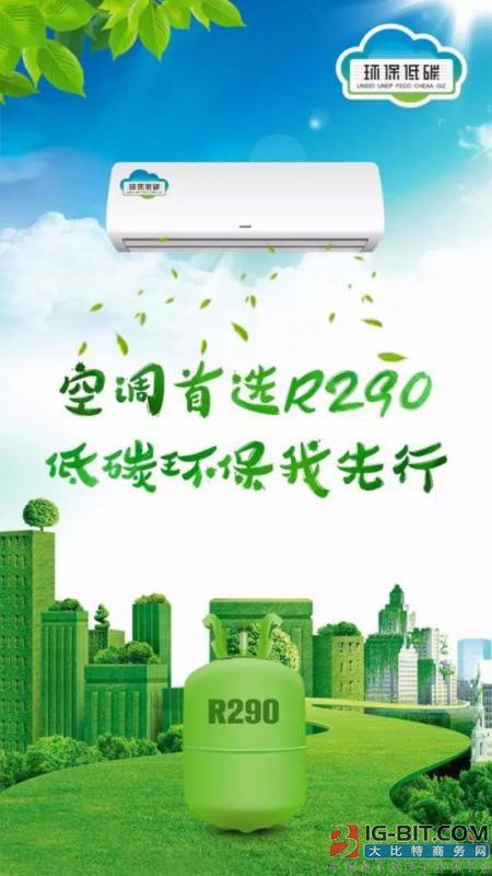 R290逐步上升为全球房间空调器行业下一代制冷剂主流