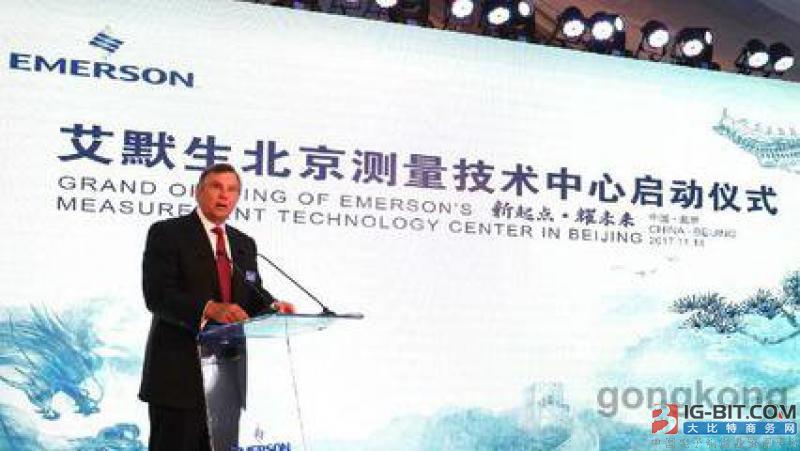 艾默生北京测量技术中心启动 助力自动化解决方案
