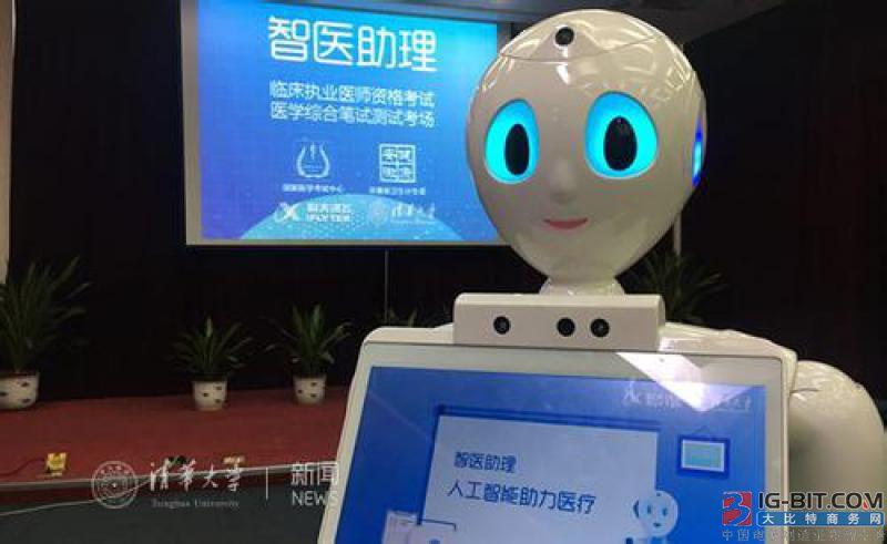 """讯飞清华""""智医助理""""机器人医学笔试成绩正式发布"""