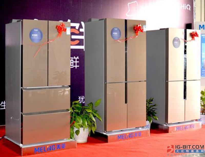 美菱电器前三季度营收创新高 M鲜生冰箱助业绩向好