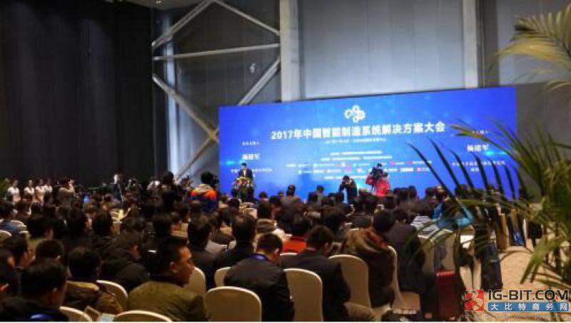 易往信息与工信部标准院联合成立北京智能制造创新中心