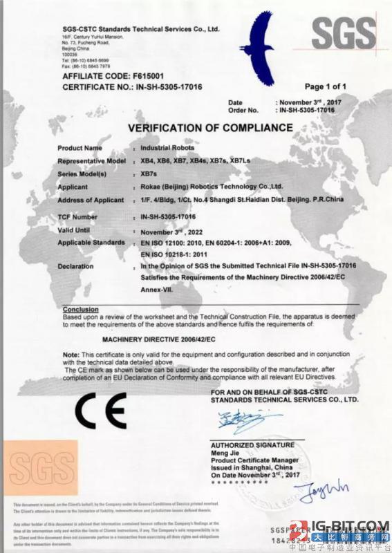珞石机器人获CE认证 获得进军欧洲市场通行证