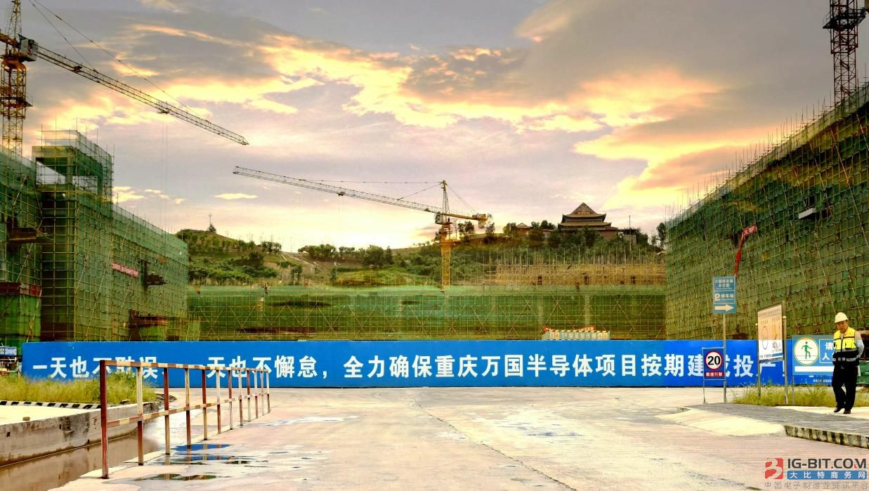 重庆万国半导体项目主体建筑顺利封顶