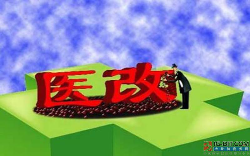 """""""九不准""""和医改新政为何屡禁不止 造成医改政策落地难"""