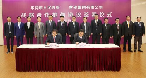 紫光与东莞签署战略合作框架协议 拟投1000亿建华南总部