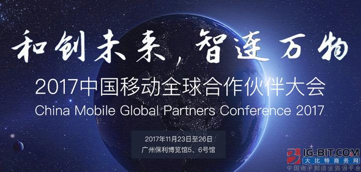 """万物互联智见未来,加速""""大连接""""战略 —— 2017中国移动全球合作伙伴大会即将启幕"""