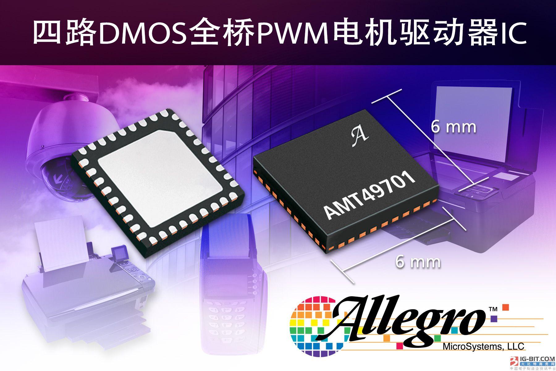 Allegro MicroSystems, LLC推出 新型四路全桥PWM电机驱动器IC