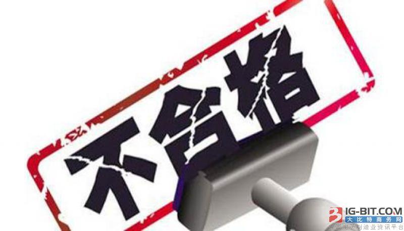 广东质监局抽查网上LED产品:不合格率达到56%