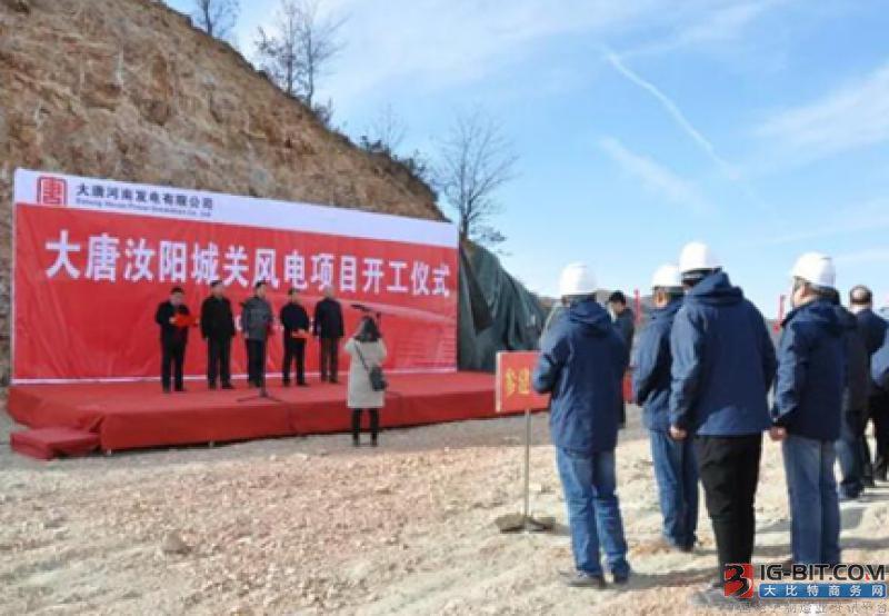 大唐河南汝阳城关风电项目正式开工 风电场拟安装9台2MW风机