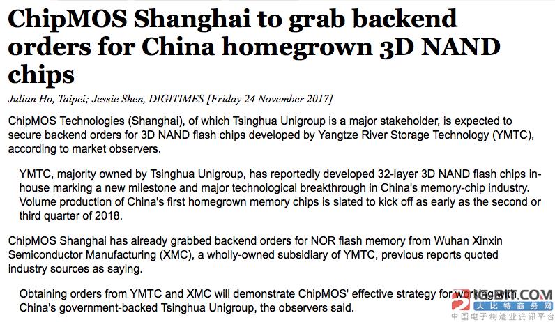 传紫光集团入股的南茂科技获得长江存储3D NAND芯片后端订单