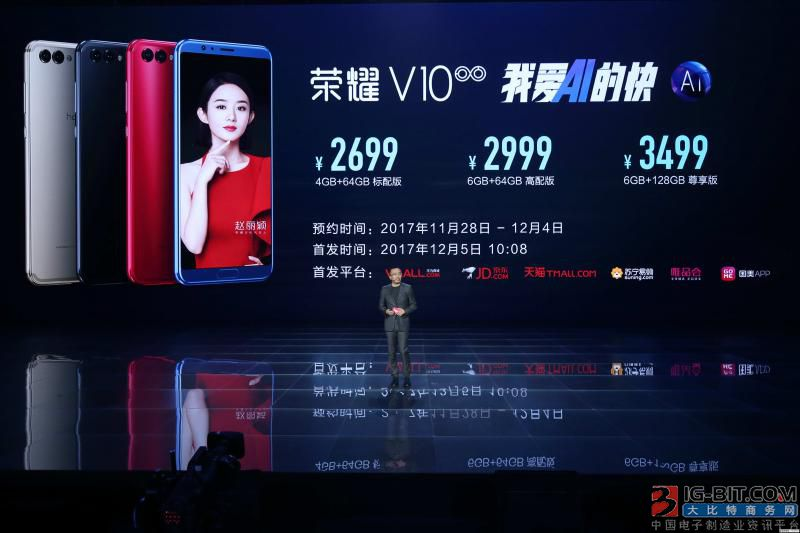 荣耀发布第二代人工智能手机荣耀V10 搭载麒麟970芯片