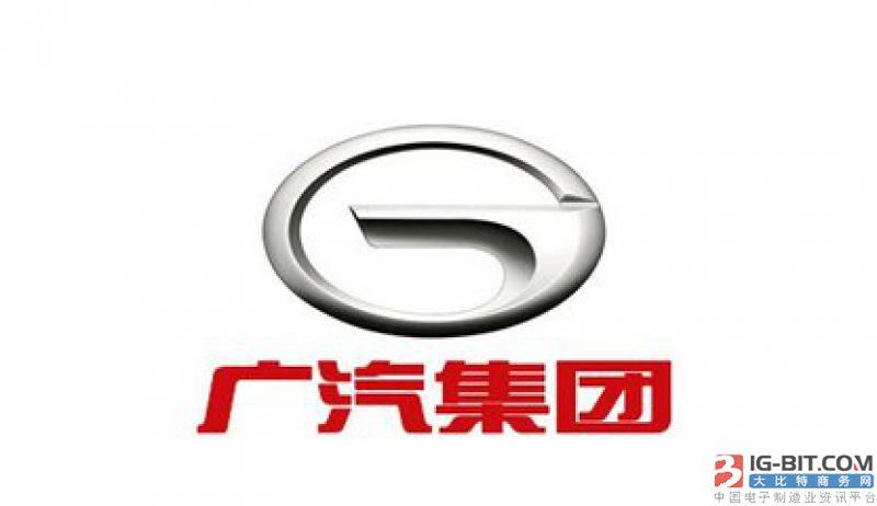 广汽集团与世界500强株式会社电装签订合作备忘录
