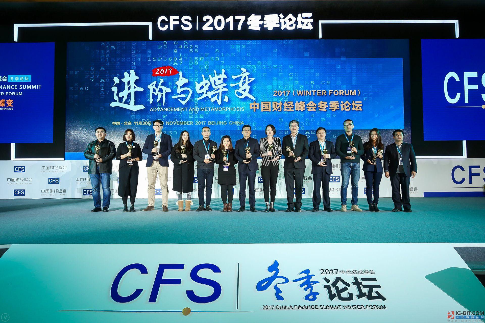 """慧荣科技荣获中国财经峰会""""2017年度最具影响力企业大奖"""""""