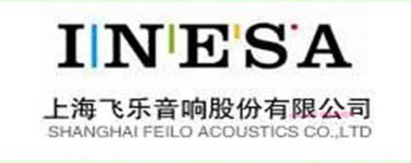 飞乐音响收购Feilo Malta Limited及Havells Sylvania Limited 股份完成交割