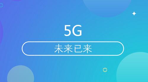 中兴或在2019年前推出5G服务 正研发配套芯片