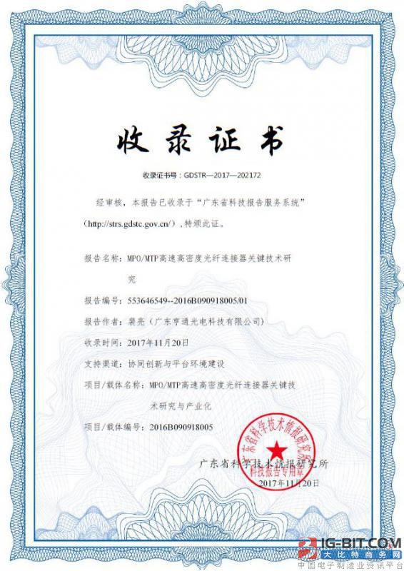 亨通光电MPO/MTP光纤连接器关键技术获国家科技专家认可